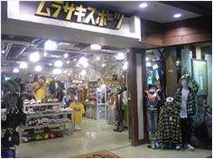 ムラサキスポーツ キャナルシティ博多店